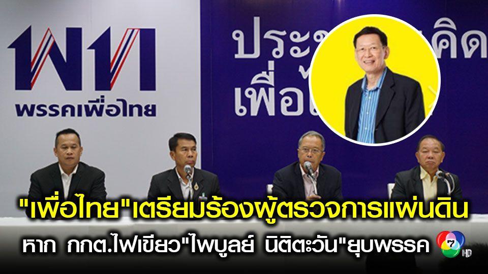 """พรรคเพื่อไทยย้ำ""""ไพบูลย์ นิติตะวัน""""เสนอยุบพรรคเข้าข่ายขัดรัฐธรรมนูญ"""