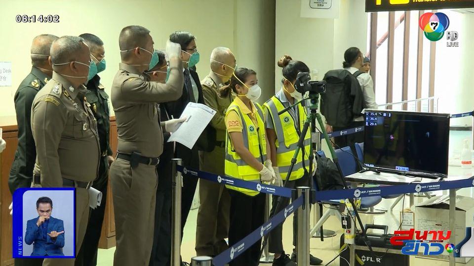 รายงานพิเศษ : ท่าอากาศยานดอนเมือง ตรวจเข้มไวรัสโคโรนา