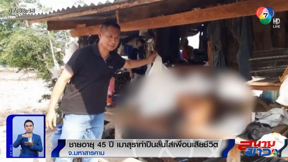 สลด ชายอายุ 45 ปี เมาสุรา ทำปืนลั่นใส่เพื่อนเสียชีวิต