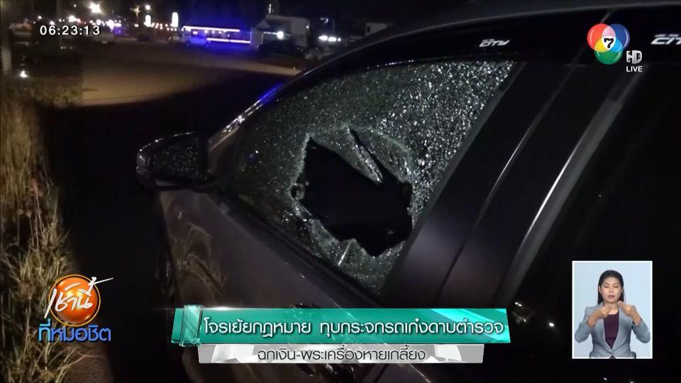 โจรเย้ยกฎหมาย ทุบกระจกรถเก๋งดาบตำรวจ ฉกเงิน-พระเครื่องหายเกลี้ยง