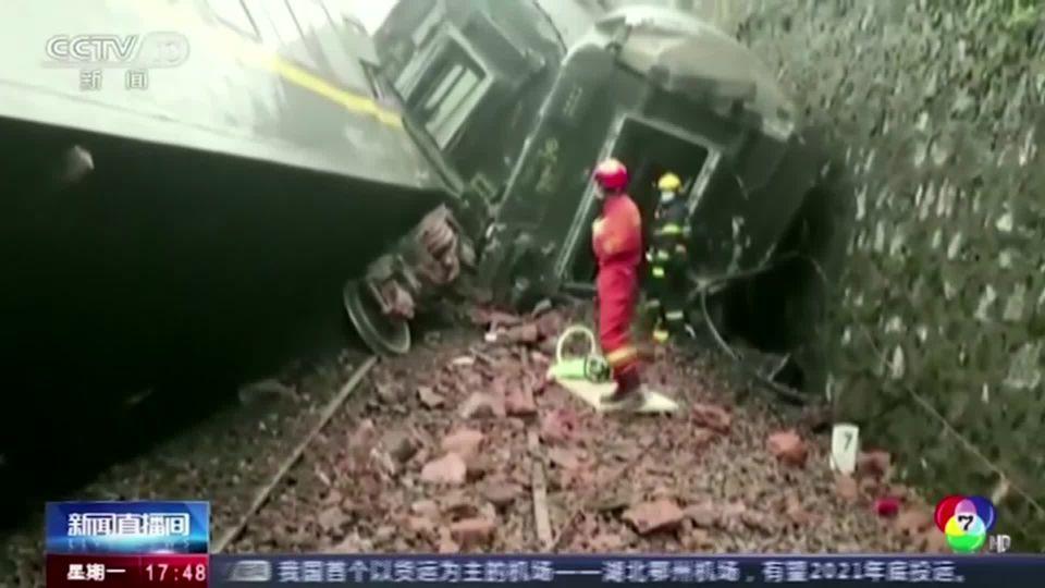 คืบหน้าเหตุรถไฟตกรางในจีน หลังเกิดดินถล่ม ล่าสุดดับแล้ว 1 คน บาดเจ็บอีกนับร้อย