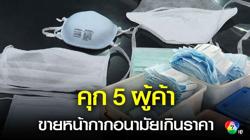 ศาล สั่งจำคุก 5 ผู้ค้าขายหน้ากากอนามัยเกินราคา