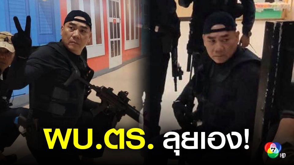 ผบ.ตร. นำทีมเจ้าหน้าที่เข้าพื้นที่ ช่วยเหลือประชาชน ดวลปืนจ่าปืนโหด