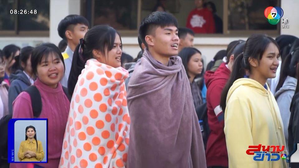 ภาพเป็นข่าว : สีสันแฟชั่นเสื้อกันหนาวของนักเรียนโรงเรียน จ.เลย