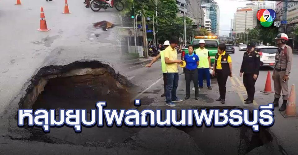 อันตราย! เกิดหลุมยุบขนาดใหญ่บนถนนเพชรบุรี รถกระบะหลบไม่ทันตกหลุม