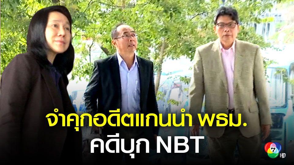 ศาลสั่งจำคุกแกนนำ พธม.คดีบุก NBT เมื่อปี 51