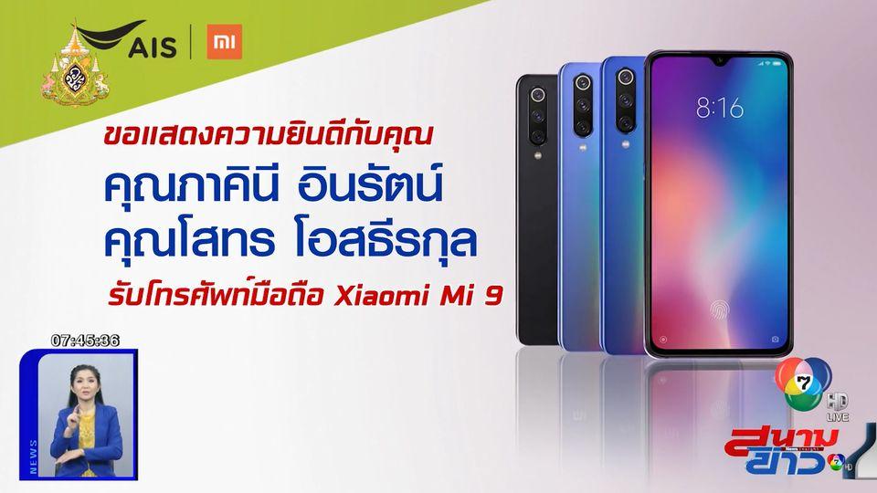 ประกาศรายชื่อผู้โชคดีจากกิจกรรม AIS Hot Deal แจกโทรศัพท์ Xiaomi Mi 9 วันที่ 21 มิ.ย.62