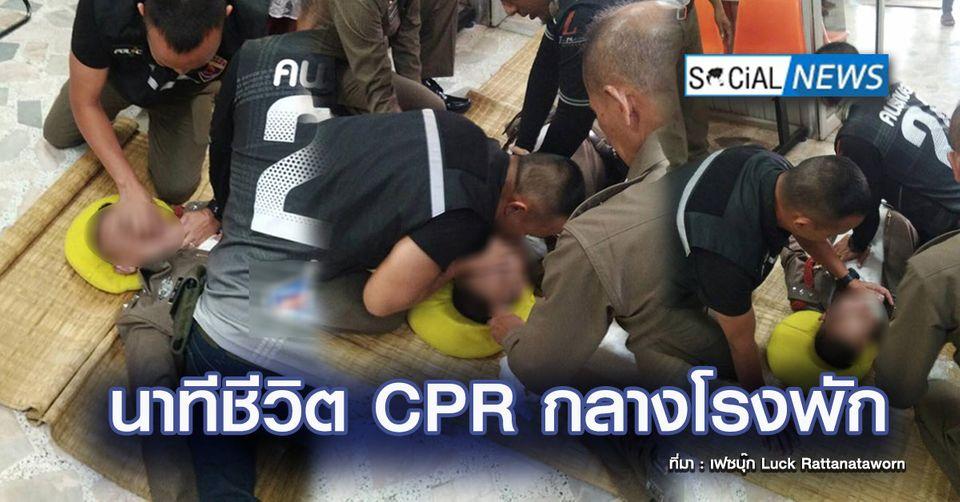 ตำรวจเล่านาทีชีวิต ทำ CPR ช่วยลูกน้อง หมดสติ-หยุดหายใจกลางโรงพัก
