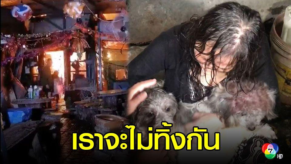 หญิงกลางคนฝ่าเพลิงไหม้บ้านช่วยสุนัข