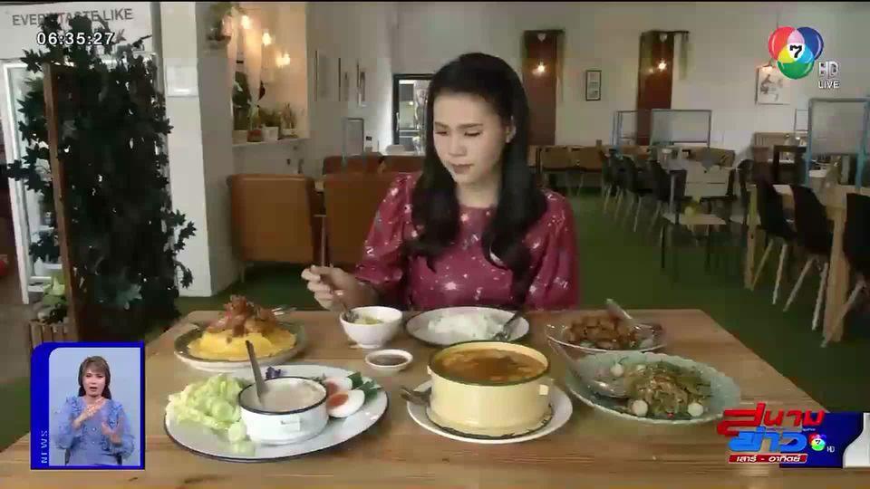 สนามข่าวชวนกิน : Gimmick cafe Restaurant