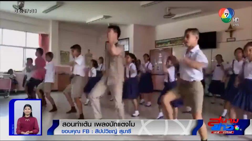 ภาพเป็นข่าว : ลีลาพริ้ว!! คุณครูนำทีมนักเรียนสอนเต้น บักแตงโม