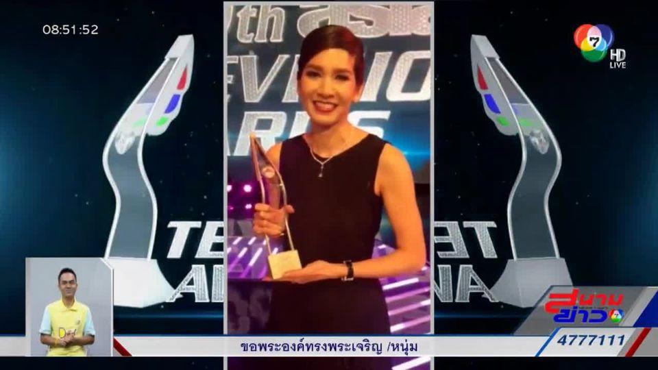 นุสบา ปุณณกันต์ รับรางวัล Asian Television Awards 2015 : สนามข่าวบันเทิง