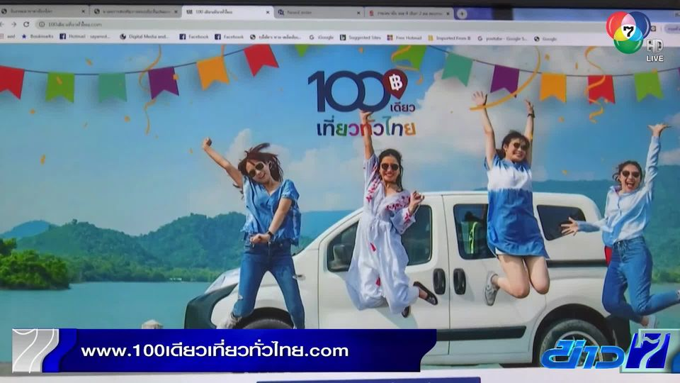 100 เดียวเที่ยวทั่วไทยเปิดรอบ 2 พรุ่งนี้