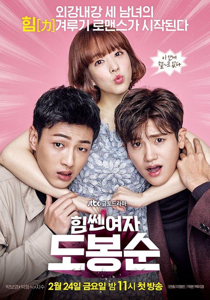 """ภาพยนตร์เกาหลีชุด เรื่อง สาวน้อยจอมพลัง โด บงซุน """"Strong Girl  Do Bongsoon"""""""