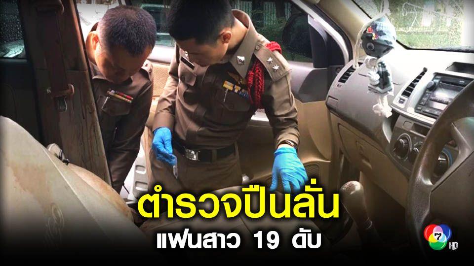 สลด! ตำรวจอ้างปืนลั่นใส่หัวแฟนสาววัย 19 ดับคารถ