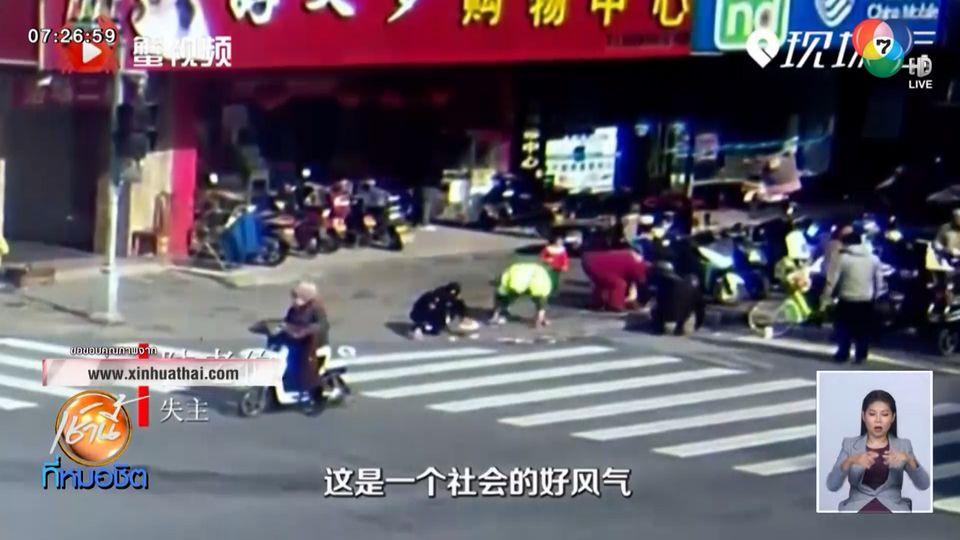 ชื่นชม พลเมืองดีชาวจีน ช่วยเก็บเงินเกือบครึ่งแสนตกปลิวว่อนถนน คืนเจ้าของจนครบ