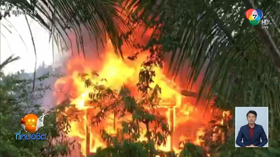 ฟ้าผ่าบ้าน จ.นครราชสีมา ไฟลุกไหม้ทั้งหลัง เสียหายกว่าล้านบาท