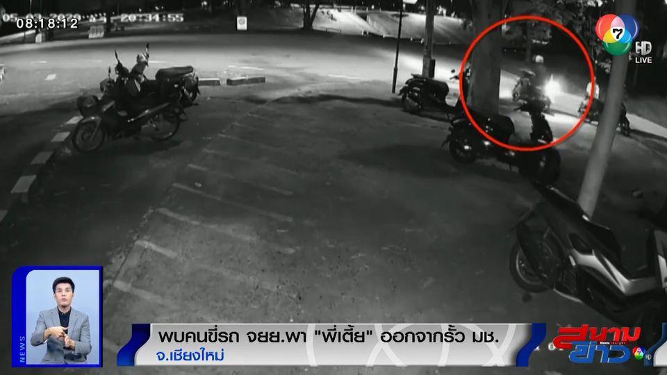 ภาพเป็นข่าว : พบแล้ว! คนขี่รถจักรยานยนต์พา พี่เตี้ย ออกจากรั้ว มช.