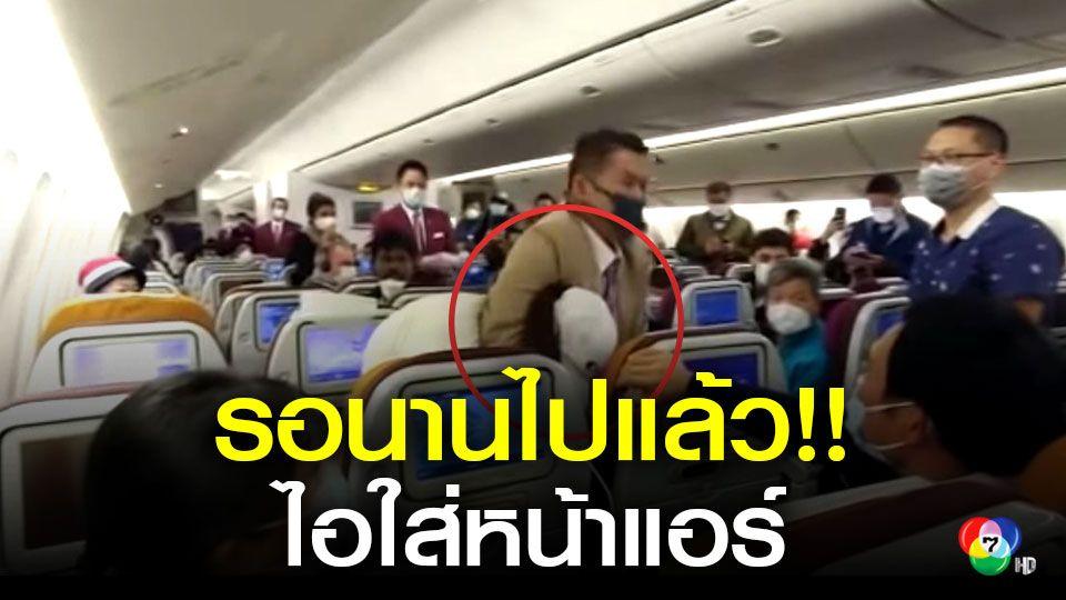 ผู้โดยสารไม่พอใจที่รอนาน ไอใส่หน้าแอร์สาวบนเครื่องสายการบินไทย