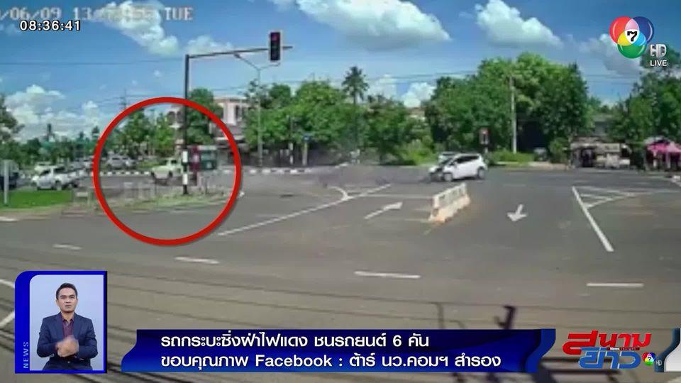 ภาพเป็นข่าว : รถกระบะซิ่งฝ่าไฟแดงชนเก๋ง เสียหลักชนรถจอดหน้า รพ.ซ้ำ