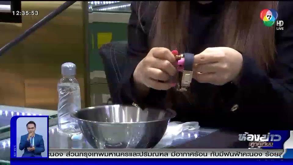 7HD Vlog : สายนาฬิกาปลอดโควิด-19