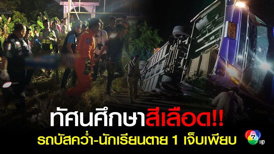 รถบัสทัศนศึกษาพลิกคว่ำ นักเรียนหญิงตาย 1 เจ็บอีกเพียบ