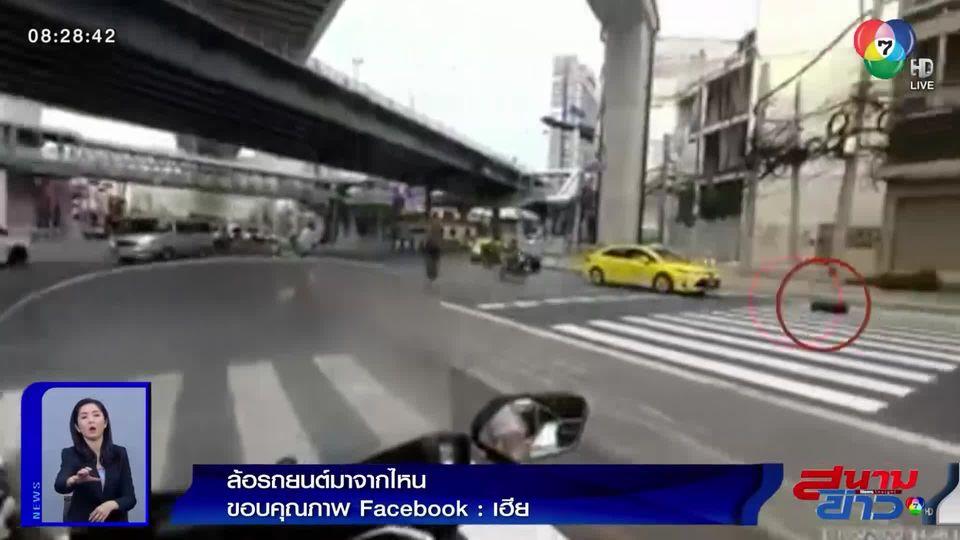 ภาพเป็นข่าว : งงทั้งถนน! ยางรถยนต์ปริศนามาจากไหน เคราะห์ดีไม่โดนรถคันอื่น