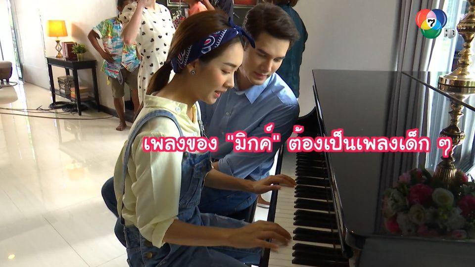 มิน โชว์เล่นเปียโนยามว่าง ในกองถ่ายละคร สะใภ้อิมพอร์ต | เฮฮาหลังจอ