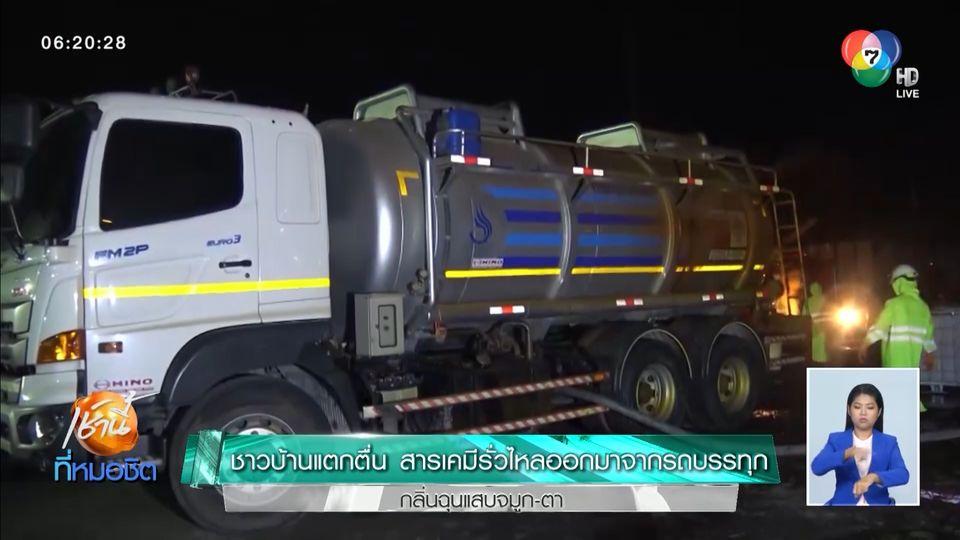 ชาวบ้านแตกตื่น สารเคมีรั่วไหลออกมาจากรถบรรทุก กลิ่นฉุนแสบจมูก-ตา