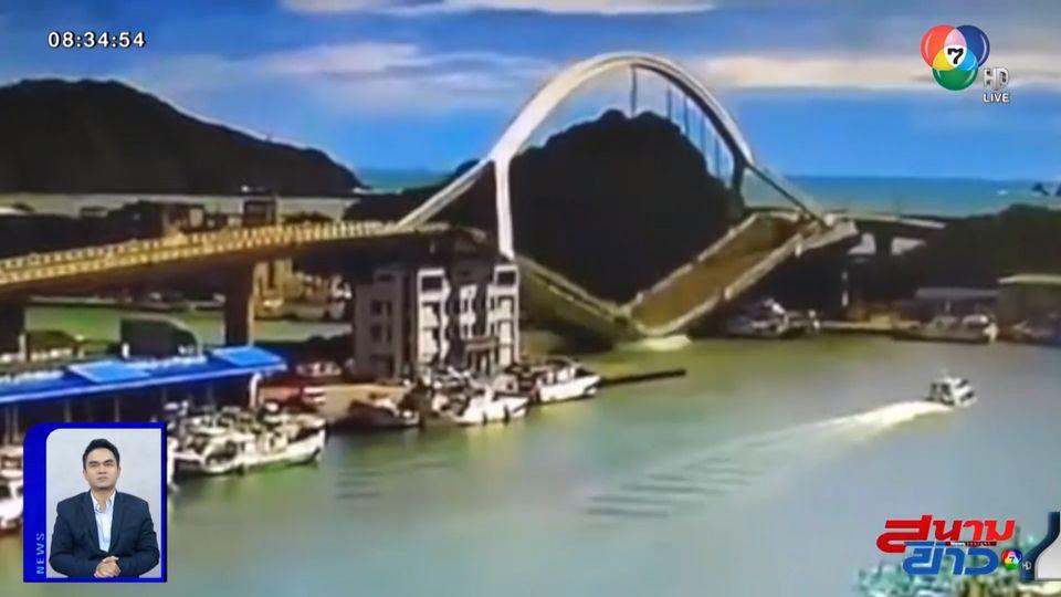 ภาพเป็นข่าว : วินาทีสะพานข้ามแม่น้ำถล่มที่ไต้หวัน รถบรรทุกซิ่งหนีไม่ทัน ร่วงลงน้ำ