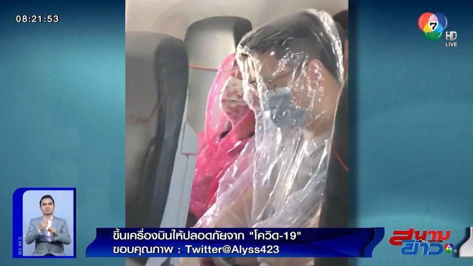 ภาพเป็นข่าว : เซฟสุดๆ หนุ่มสาวใส่ชุดป้องกันจัดเต็มขึ้นเครื่องบิน หวั่นเชื้อโควิด-19