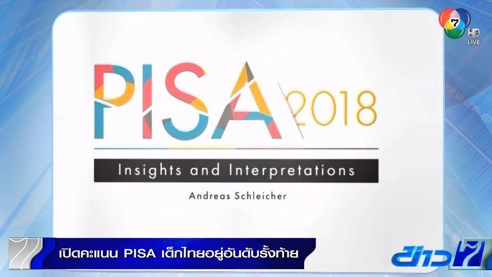 ศธ.เปิดคะแนน PISA เด็กไทยอยู่อันดับรั้งท้าย ชี้จุดอ่อนอยู่ที่การอ่าน