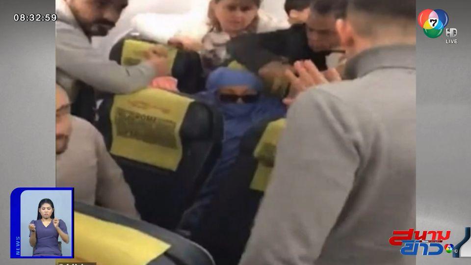ภาพเป็นข่าว : ผู้โดยสารแตกตื่น หญิงอ้างเป็นผู้ก่อการร้าย วางระเบิดบนเที่ยวบิน