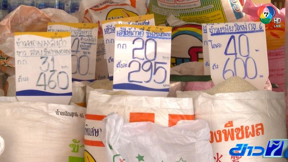 ราคาข้าวสารในตลาดสดเริ่มขยับขึ้น 10-15% ยืนยันไทยจะไม่ขาดแคลนข้าว