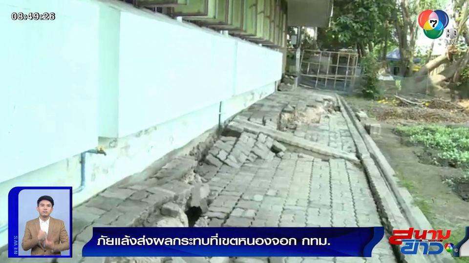 ภัยแล้งลุกลาม! กระทบถึง กทม. เขตหนองจอก ถนนยุบ-เขื่อนล้ม