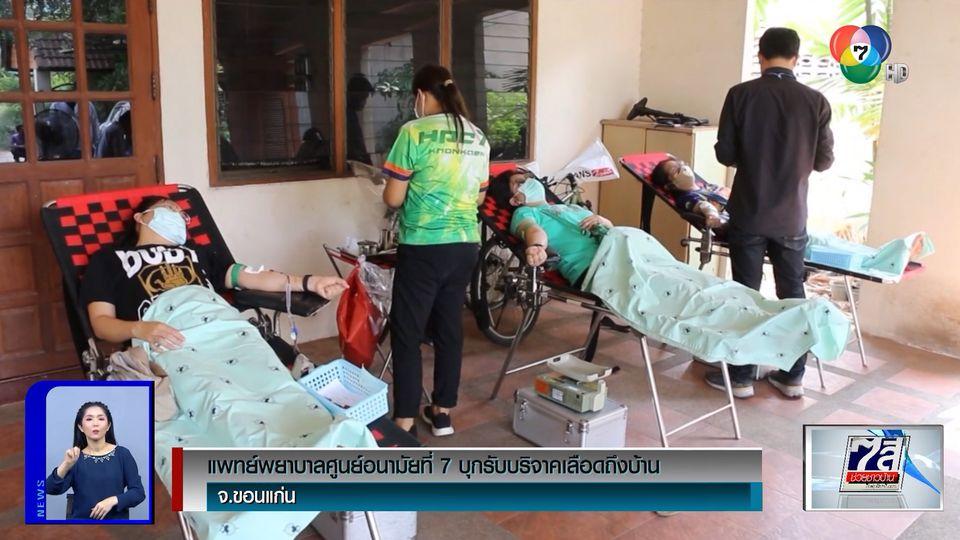 แพทย์-พยาบาลศูนย์อนามัยที่ 7 ลงพื้นที่รับบริจาคเลือดถึงบ้าน จ.ขอนแก่น