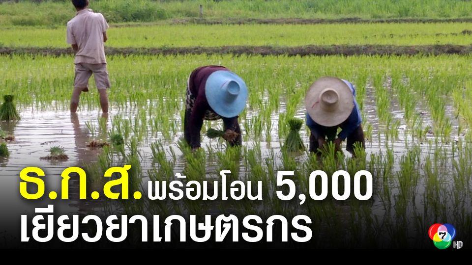 ธ.ก.ส. พร้อมโอนเงินเยียวยา 5,000 บาท ช่วยเกษตรกร10 ล้านคน