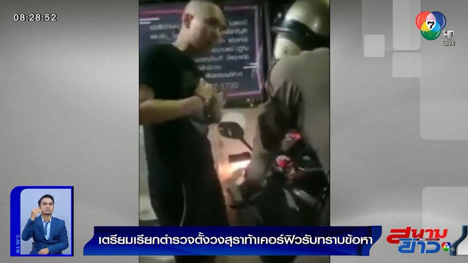 รายงานพิเศษ : เตรียมเรียกตำรวจตั้งวงสุราท้าเคอร์ฟิว รับทราบข้อหา