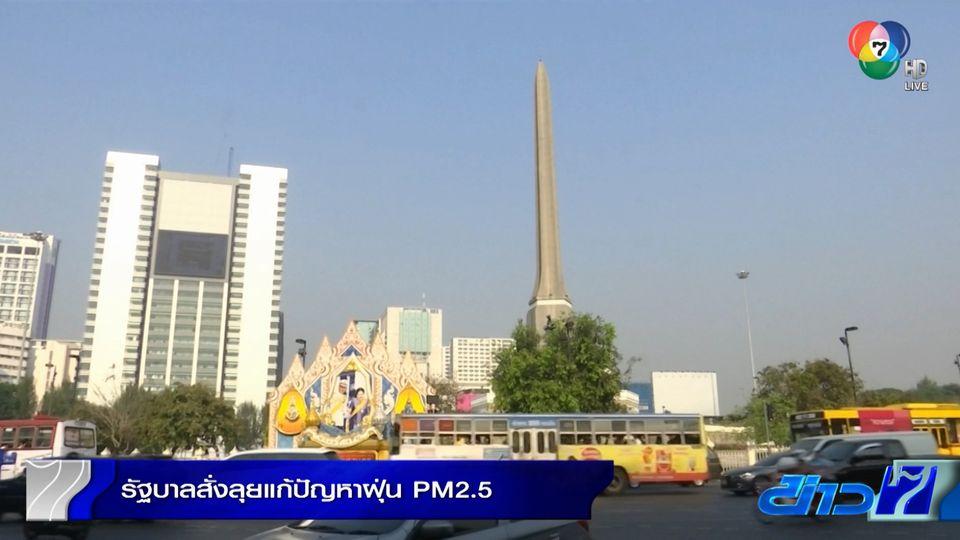 รัฐบาลสั่งลุยแก้ปัญหาฝุ่น PM2.5
