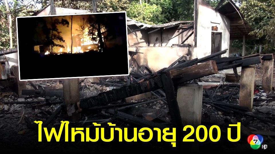 เพลิงไหม้บ้านเก่าอายุเกือบ 200 ปี วอดทั้งหลัง