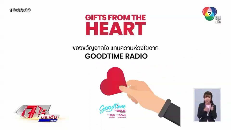 ของขวัญจากใจ แทนความห่วงใยจาก Goodtime Radio