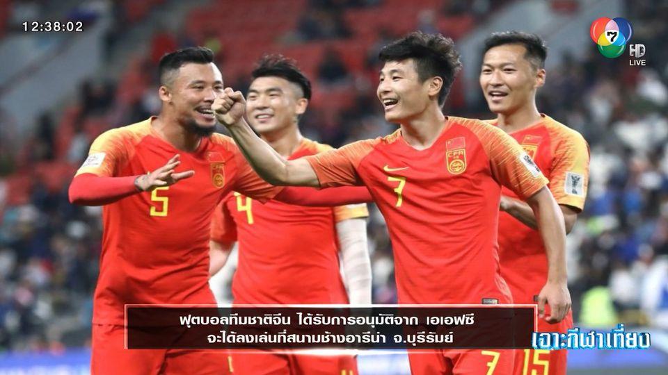 เอเอฟซี อนุมัติให้ทีมชาติจีน ลงเตะคัดบอลโลก 2 นัดที่บุรีรัมย์ หนีไวรัสโควิด-19