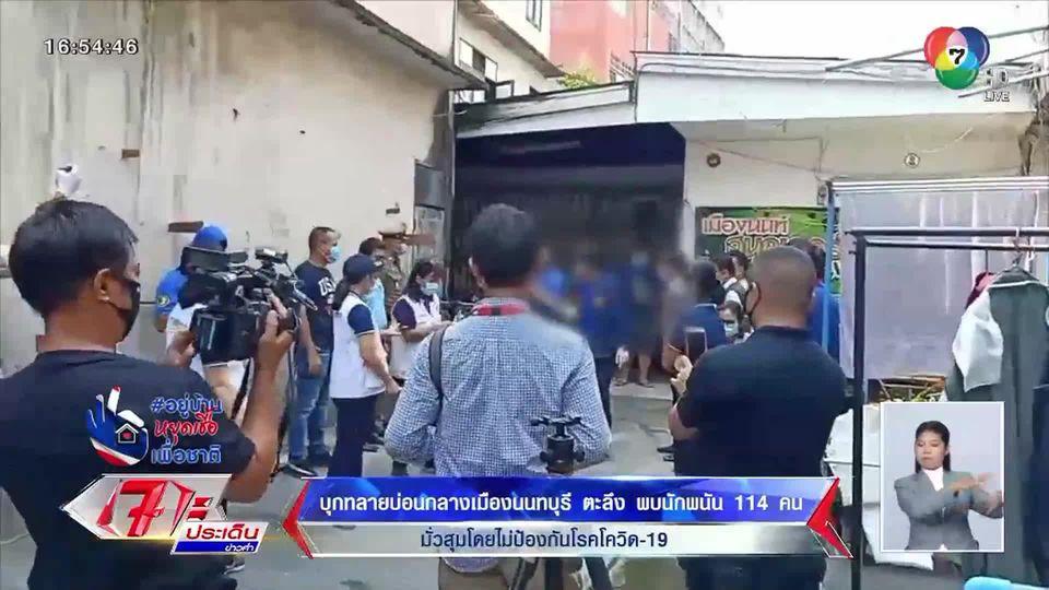 วงแตก! บุกบ่อนกลางเมืองนนทบุรี พบนักพนัน 114 คน มั่วสุมอัดแน่นไม่หวั่นโควิด-19