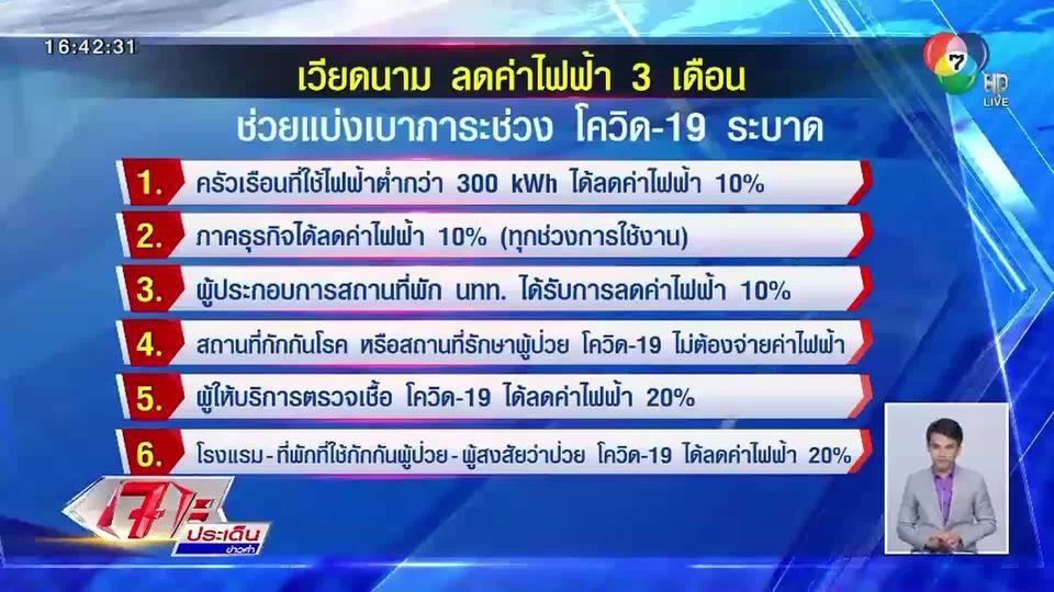 เวียดนามใจปล้ำ! ลดค่าไฟฟ้าลงร้อยละ 10 ช่วยประชาชนช่วงโควิด-19 ระบาด