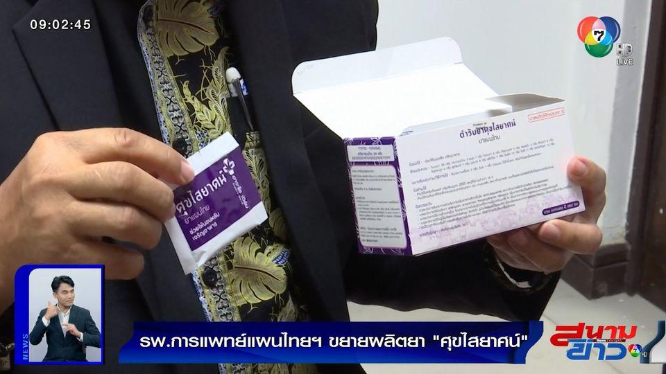 รพ.การแพทย์แผนไทยฯ ขยายผลิตยา ศุขไสยาศน์