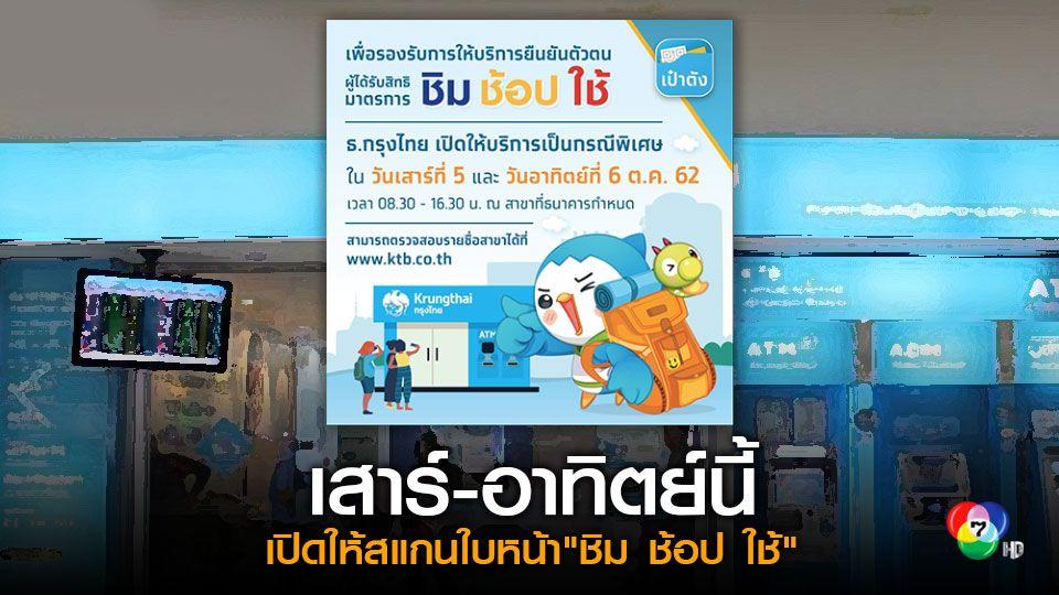กรุงไทยเปิดให้สแกน ชิม ช้อป ใช้ ที่สาขาในวันเสาร์-อาทิตย์นี้