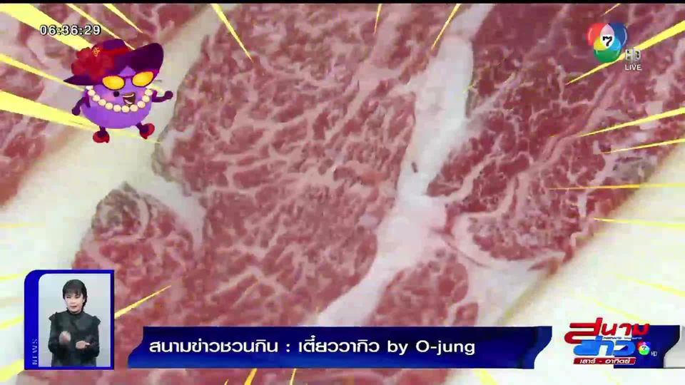 สนามข่าวชวนกิน : เตี๋ยววากิว by O-Jung