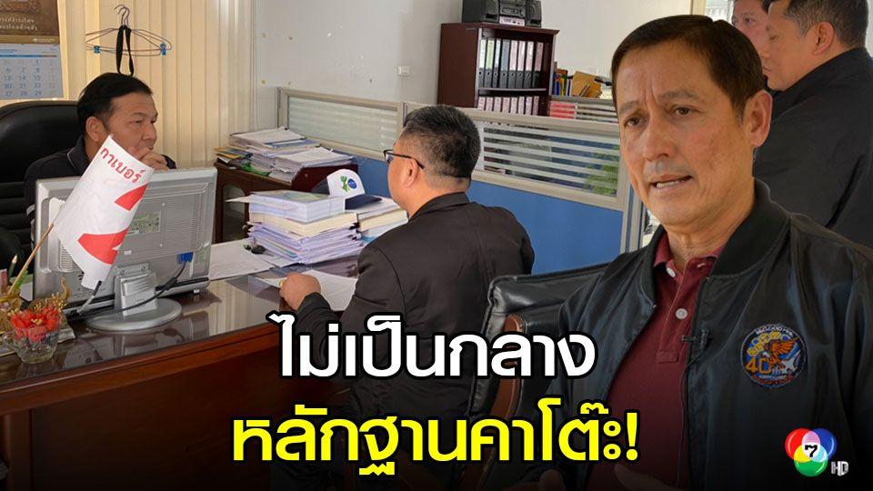 เพื่อไทย ร้อง กกต.ขอนแก่น ไม่เป็นกลางปักธง พปชร.ที่โต๊ะทำงาน