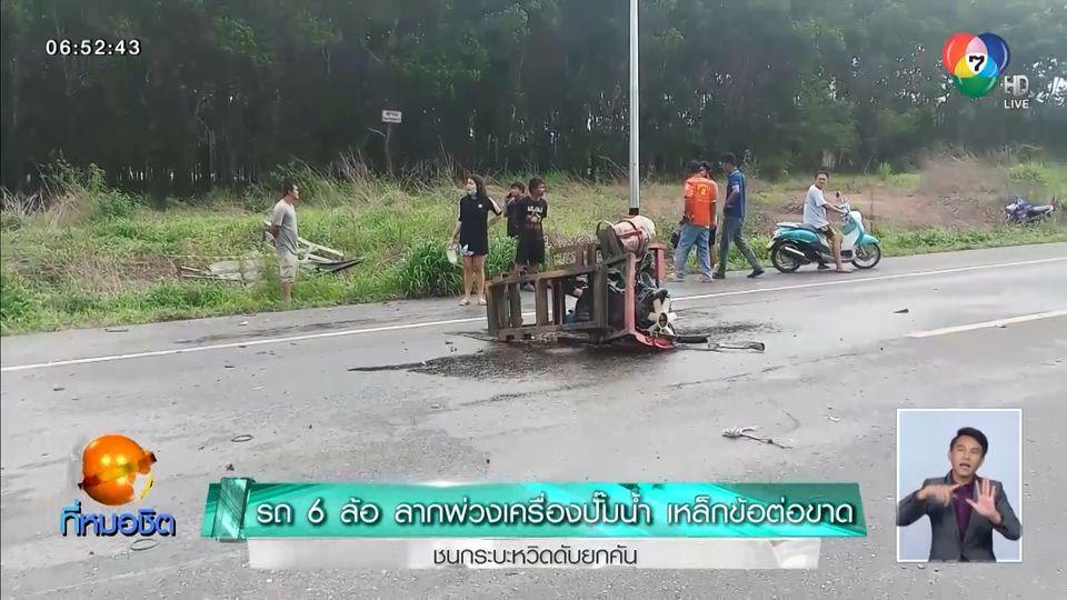 รถ 6 ล้อ ลากพ่วงเครื่องปั๊มน้ำ เหล็กข้อต่อขาด ชนกระบะหวิดดับยกคัน
