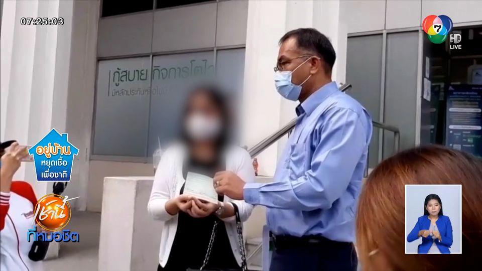 ภรรยา ศรราม คืนเงินให้พยาบาล 9 แสนบาท จบคดีโกงขายหน้ากากอนามัย